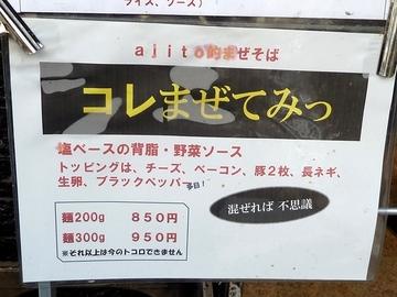 20101201ajito_4