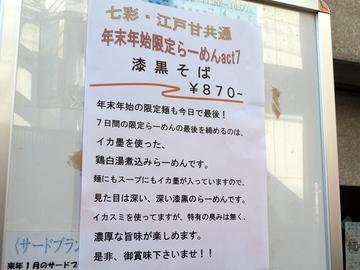 20110105_1