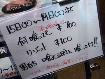 20110315ajito_1