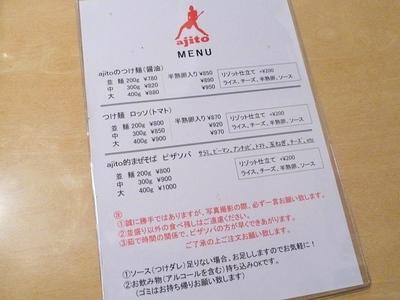 20110315ajito_8