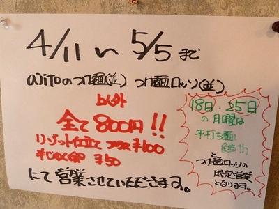 20110413ajito_1