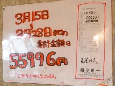 20110413ajito_3