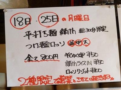 20110413ajito_4_2