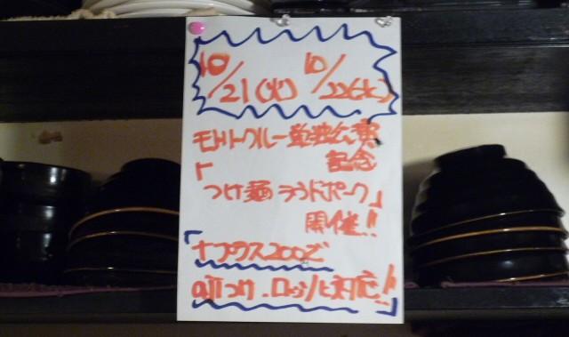 20081022_ajito_p1050110