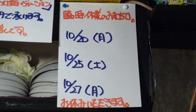 20081022_ajito_p1050112