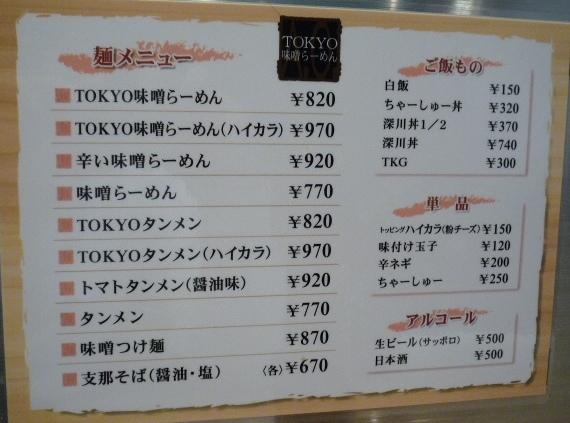 20081126_tokyo_p1050896