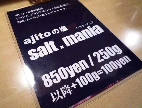 20081222_ajito_p1060495