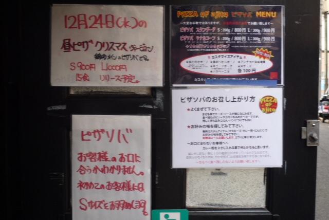 20081224_ajito_p1060506