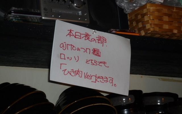 20090121_ajito_p1070189